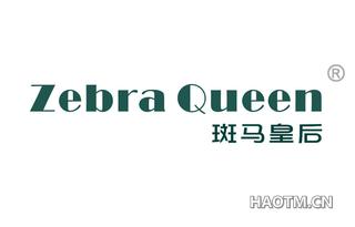 斑马皇后 ZEBRA QUEEN