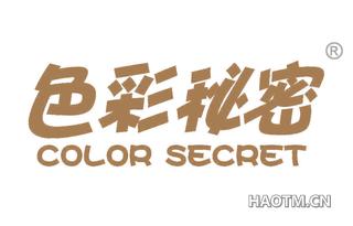 色彩秘密 COLOR SECRET
