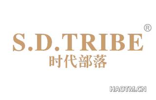 时代部落 S D TRIBE