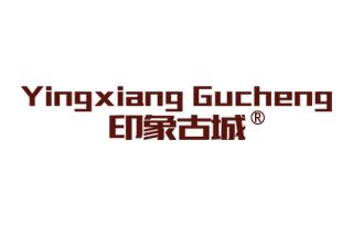 印象古城 YINGXIANG GUCHENG