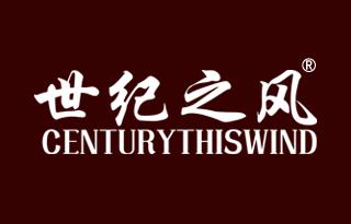 世纪之风 CENTURYTHISWIND