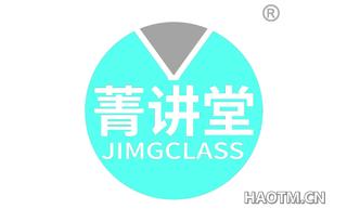 菁讲堂 JIMGCLASS