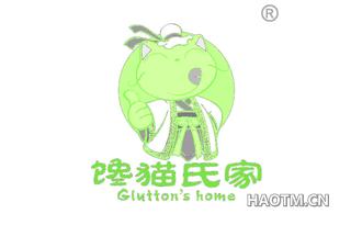 馋猫氏家 GLUTTON S HOME