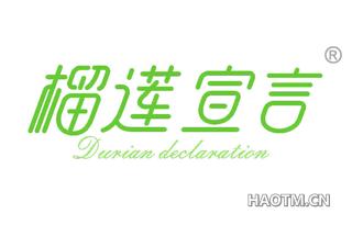 榴莲宣言 DURIAN DECLARATION