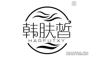 韩肤皙 HARFUTXY