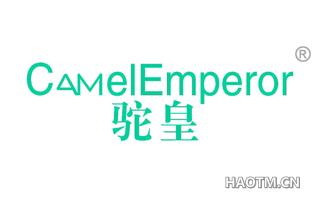 驼皇 CAMELEMPEROR