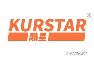 酷星 KURSTAR