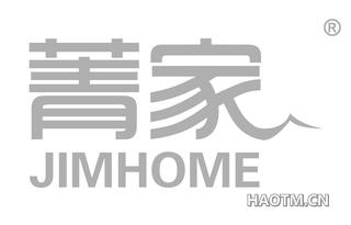 菁家 JIMHOME