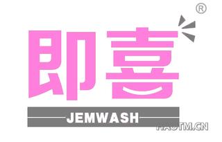 即喜 JEMWASH