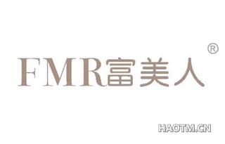 富美人 FMR