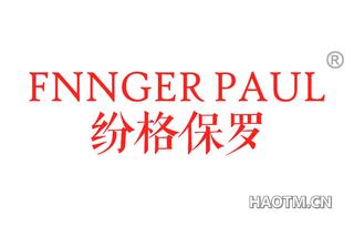 纷格保罗 FENGER PAUL