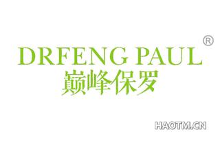 巅峰保罗 DRFENG PAUL