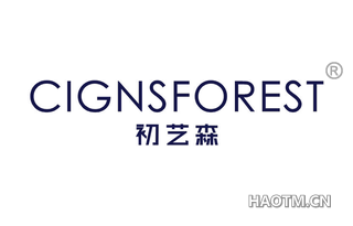 初艺森 CIGNSFOREST