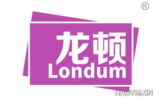 龙顿 LONDUM