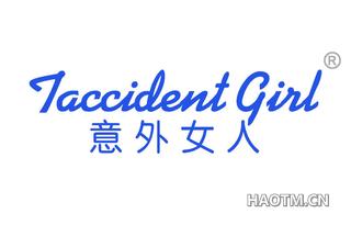 意外女人 TACCIDENT GIRL