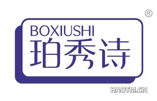 珀秀诗 BO XIU SHI