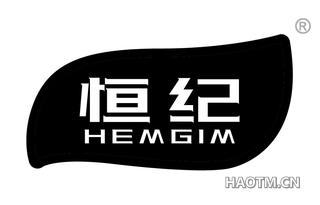 恒纪 HEMGIM