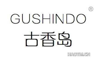 古香岛 GUSHINDO