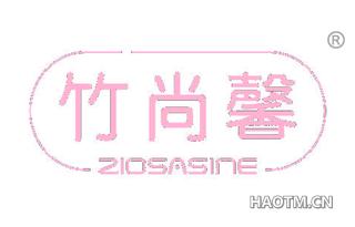 竹尚馨 ZIOSASINE