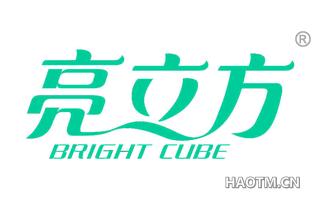 亮立方 BRIGHT CUBE