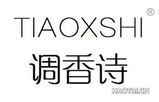 调香诗 TIAOXSHI