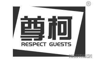 尊柯 RESPECT GUESTS