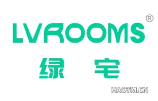 绿宅 LVROOMS