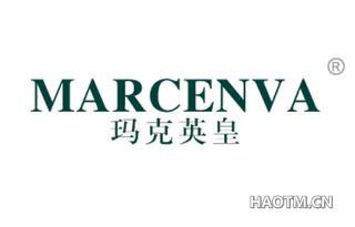 玛克英皇 MARCENVA