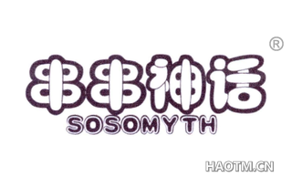 串串神话 SOSOMYTH