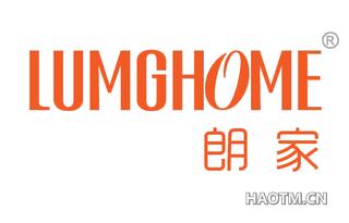 朗家 LUMGHOME