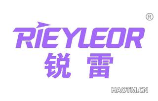 锐雷 RIEYLEOR