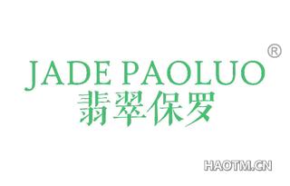 翡翠保罗 JADE PAOLUO