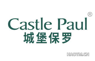 城堡保罗 CASTLE PAUL