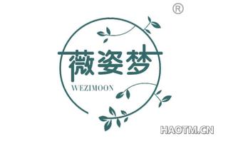 薇姿梦 WEZIMOON