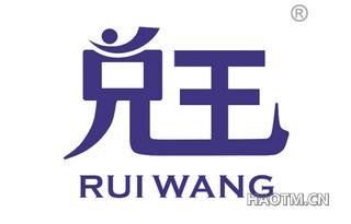 兑王 RUI WANG