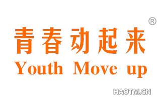 青春动起来 YOUTH MOVE UP