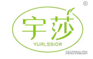 宇莎 YURLSSIOR