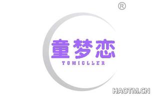 童梦恋 TOMIOLLER