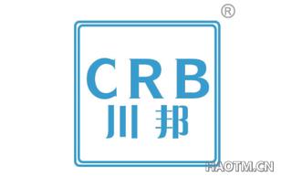 川邦 CRB