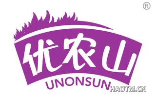 优农山 UNONSUN