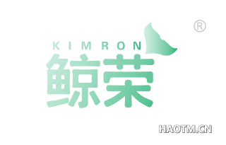 鲸荣 KIMRON
