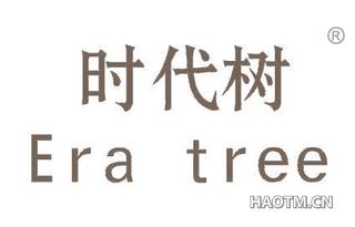 时代树 ERA TREE