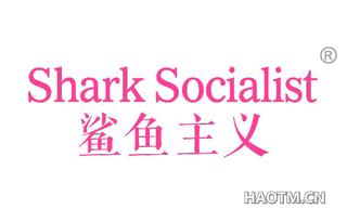 鲨鱼主义 SHARK SOCIALIST