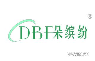 朵缤纷 DBF