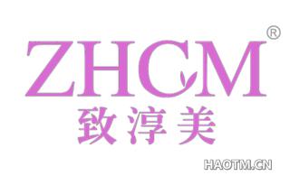 致淳美 ZHCM