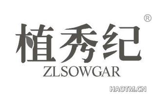 植秀纪 ZLSOWGAR