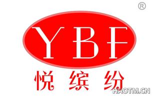 悦缤纷 YBF