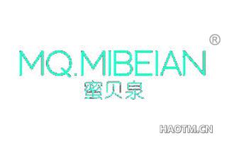 蜜贝泉 MQ MIBEIAN