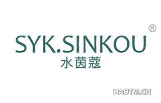 水茵蔻 SYK SINKOU