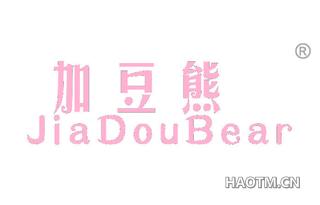 加豆熊 JIADOUBEAR